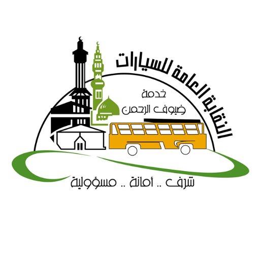 Naqaba - Umrah Supplier